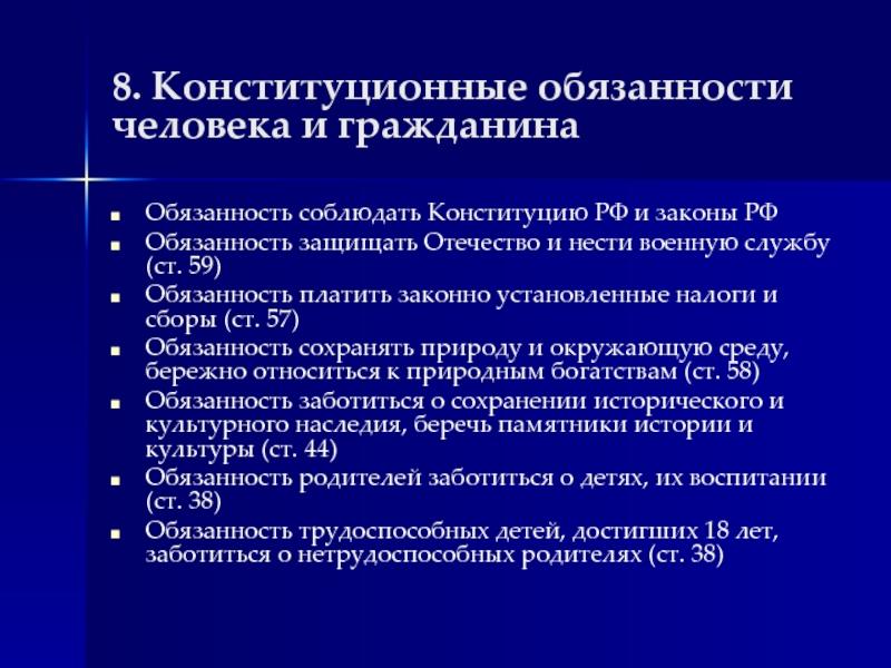 Статья 2 / КонсультантПлюс