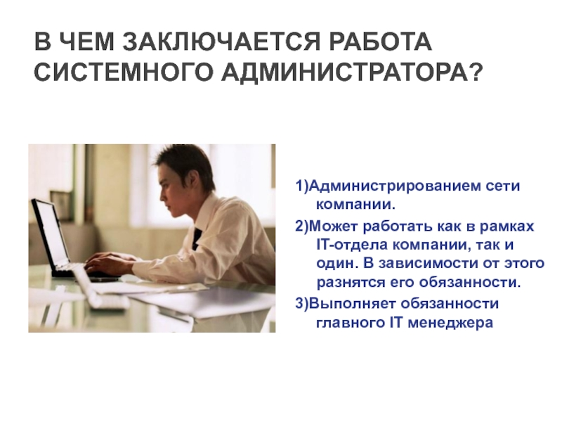 Удаленная работа системным администратором вакансии 85 сайты для фрилансеров