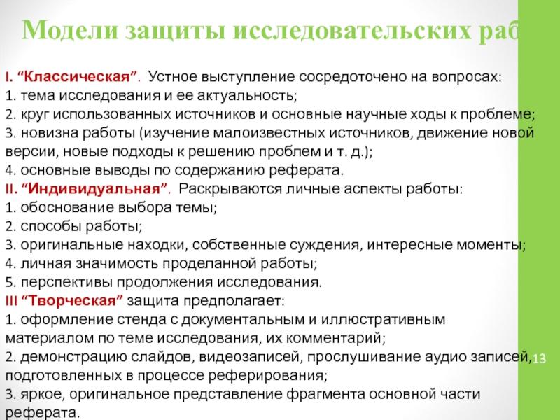 Модели защиты исследовательской работы фотограф вебкам эротика киев