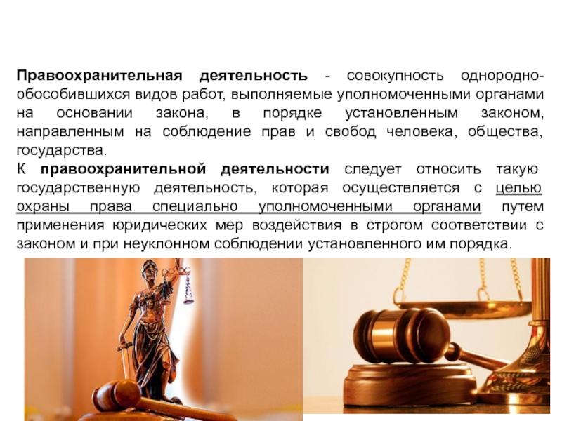 Что такое мера свободы в праве? В каких правовых ...