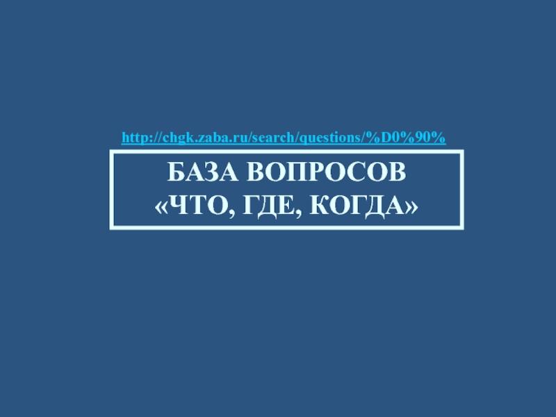 Baza Voprosov Chto Gde Kogda Prezentaciya Doklad
